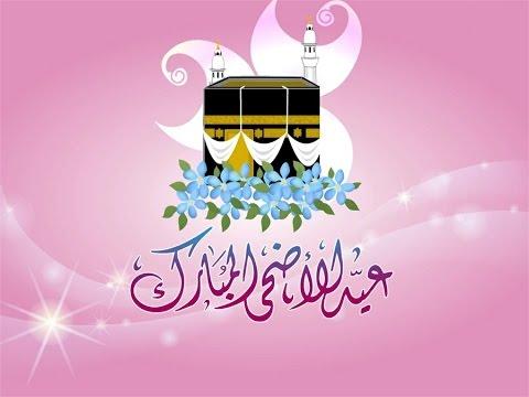 صور صور عيد الاضحى المبارك , احتفالات عيد الاضحى بالصور