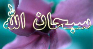 صوره صور خلفيات اسلامية , تحميل خلفيات اسلامية رائعة