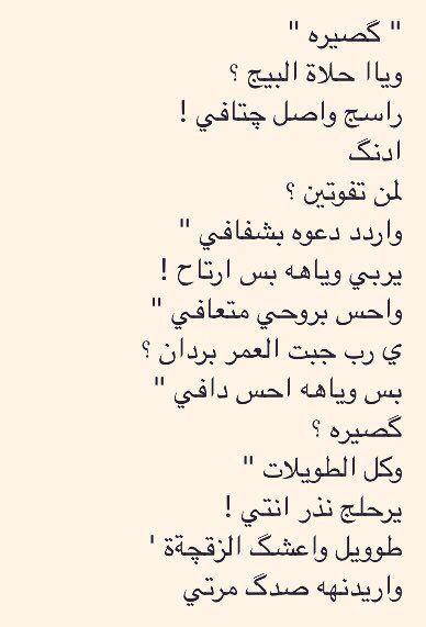 صوره شعر غزل عراقي , اشعار حب عراقيه