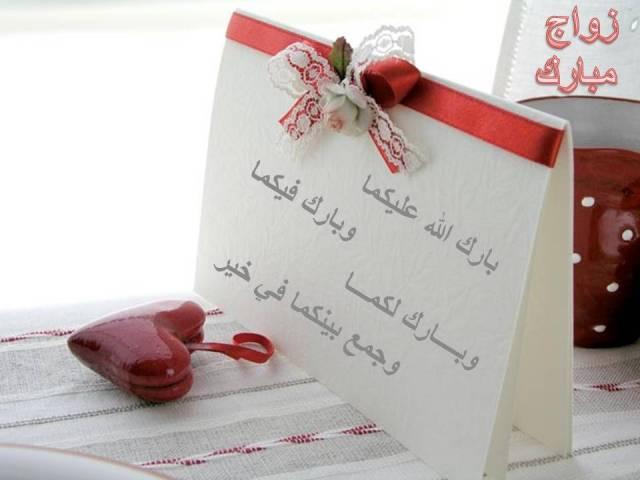 صور عبارات تهنئه للعروس قصيره , كلمات تهنئة مختصرة للعروس