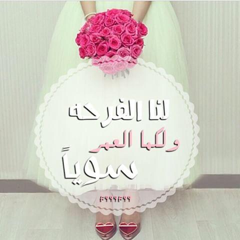 صوره عبارات تهنئه للعروس قصيره , كلمات تهنئة مختصرة للعروس
