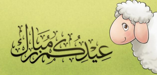 بالصور صور لعيد الاضحي , احتفالات عيد الاضحى المبارك 4412 6