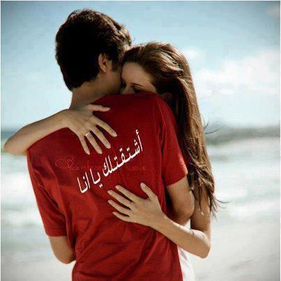 بالصور مسجات رومانسية , احلى رسائل حب وغرام 4427 5