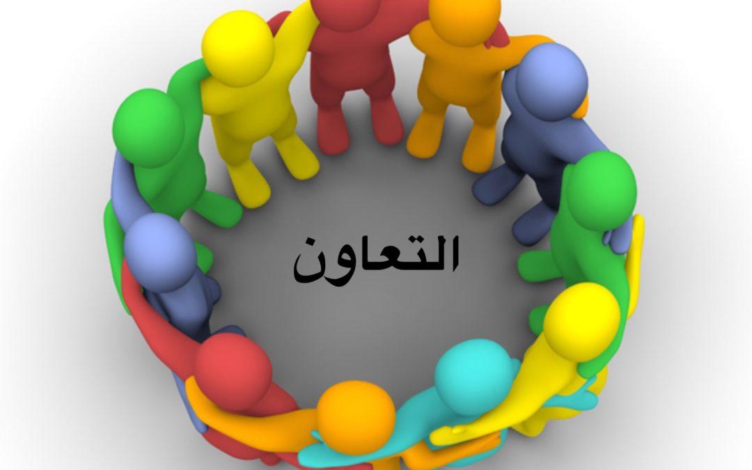 صوره تعبير عن التعاون , اهمية المشاركه والمعاونه