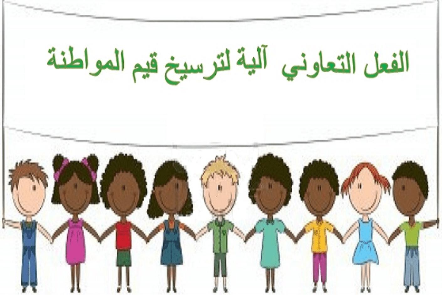 بالصور تعبير عن التعاون , اهمية المشاركه والمعاونه 4457