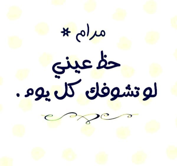 صور ما معنى اسم مرام , مرام وجمال معناه