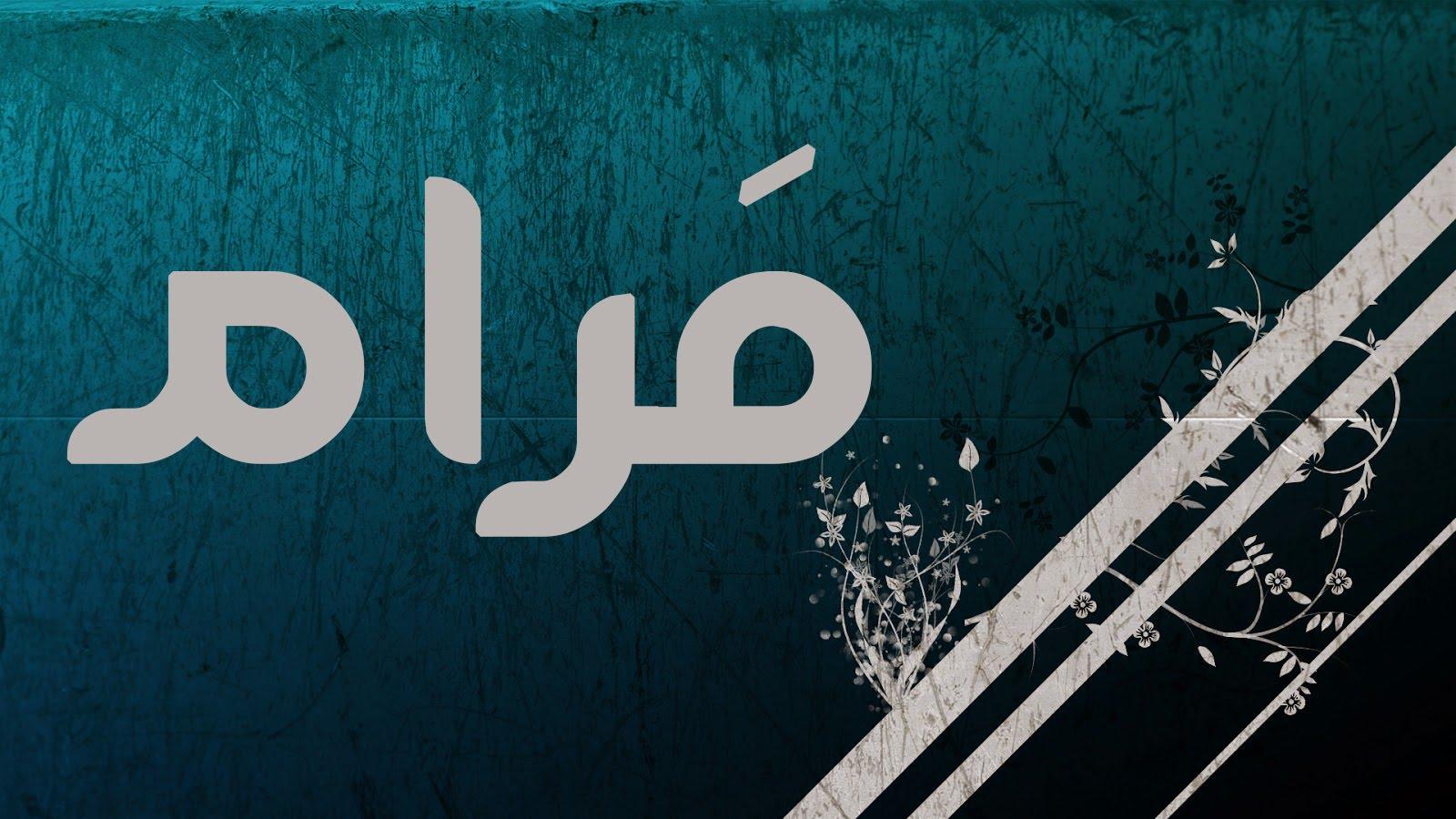 صوره ما معنى اسم مرام , مرام وجمال معناه