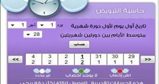 حاسبة الحمل بالاشهر , كيفية حساب الحمل بالشهور