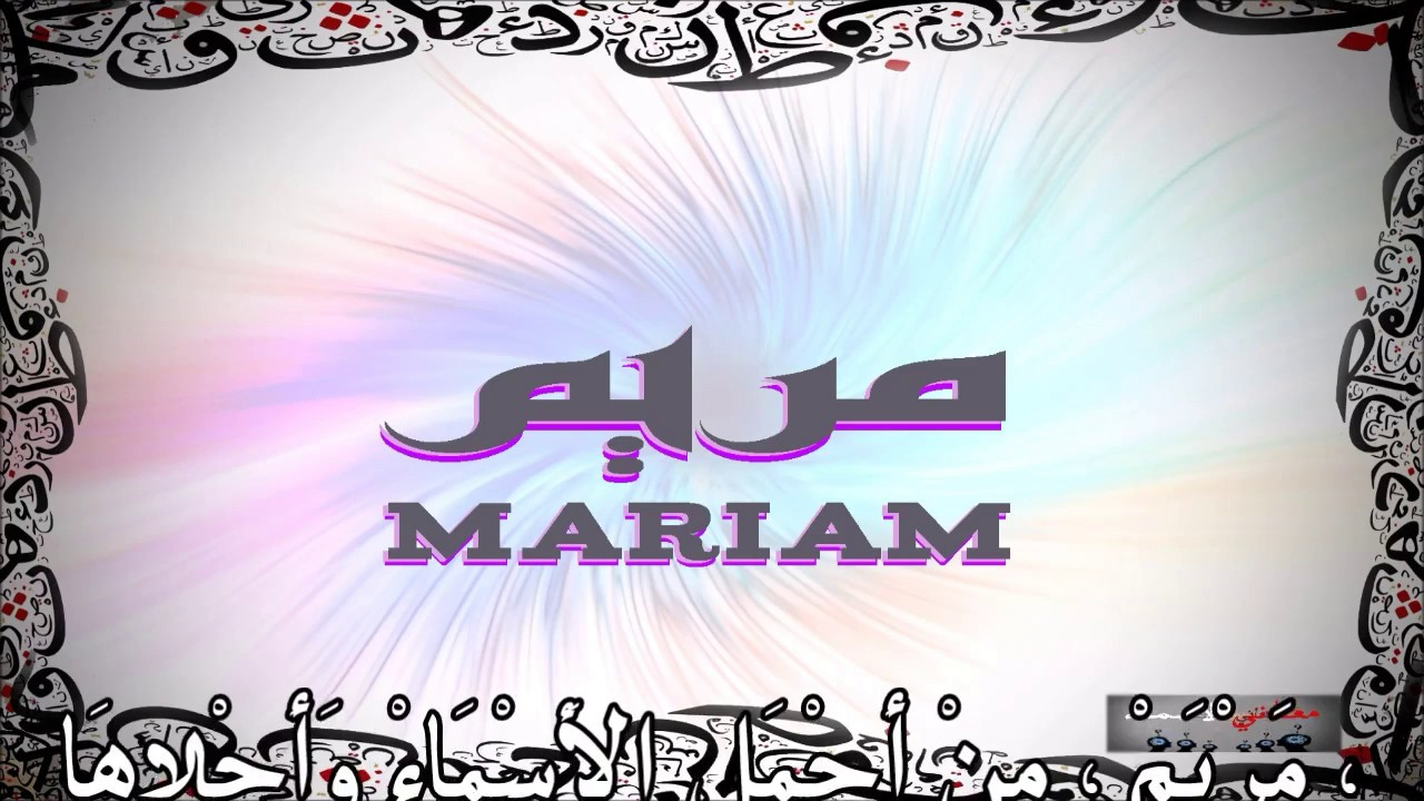 صوره معنى مريم , تعريف اسم مريم وصفاته