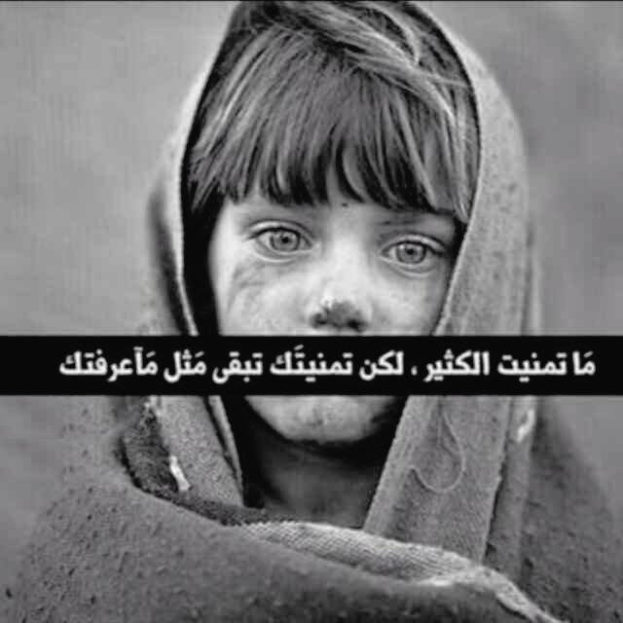 بالصور كلام مؤلم , الم و دموع وحزن 4509 1
