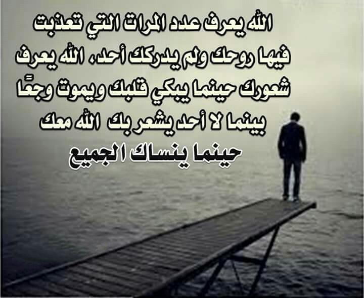 بالصور كلام مؤلم , الم و دموع وحزن 4509 4