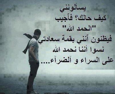 بالصور كلام مؤلم , الم و دموع وحزن 4509 5
