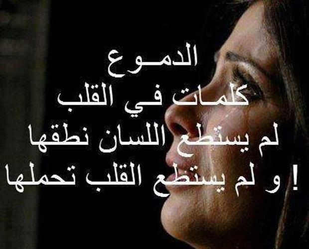 بالصور كلام مؤلم , الم و دموع وحزن 4509 8