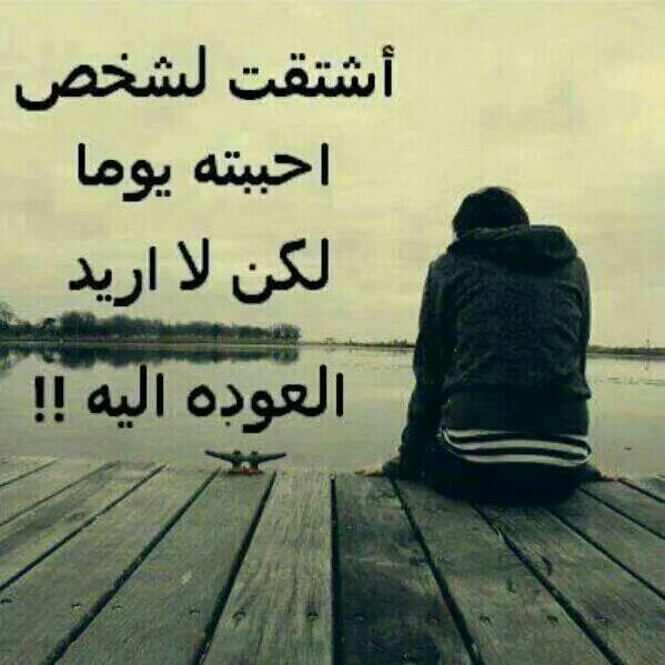 بالصور كلام مؤلم , الم و دموع وحزن 4509