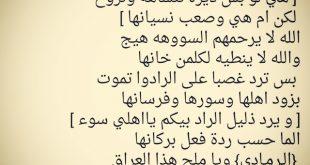 شعر شعبي عراقي عتاب , اشعار عراقيه فى العتب