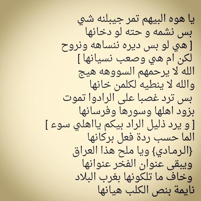 صور شعر شعبي عراقي عتاب , اشعار عراقيه فى العتب