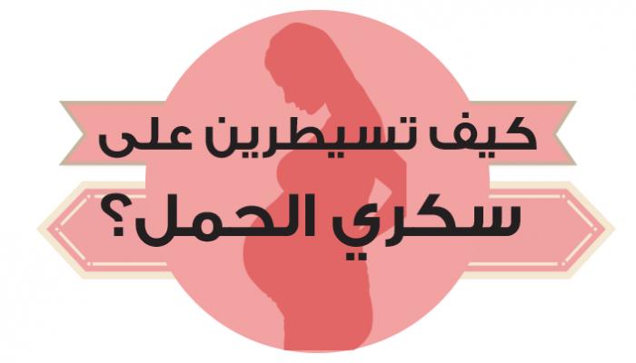صورة اعراض سكر الحمل , ماهو سكر الحمل واعراضه