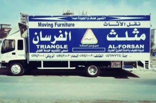 صورة شركة نقل اثاث بالدمام , اهم شركة لنقل الاثاث بالدمام