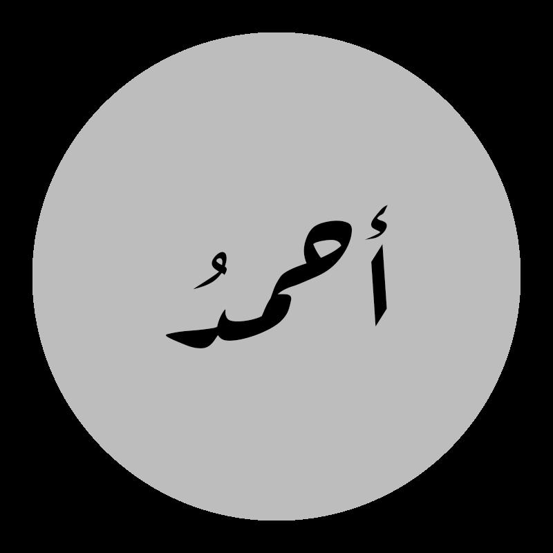 بالصور اسماء اولاد من القران , اسماء ولاد ذكر اسمها في القران 4564 1