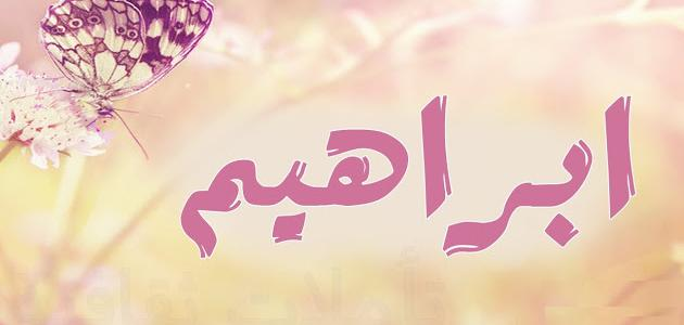 بالصور اسماء اولاد من القران , اسماء ولاد ذكر اسمها في القران 4564 2