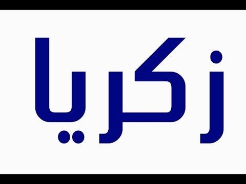 بالصور اسماء اولاد من القران , اسماء ولاد ذكر اسمها في القران 4564 5