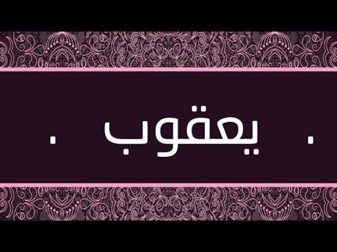 بالصور اسماء اولاد من القران , اسماء ولاد ذكر اسمها في القران 4564 7