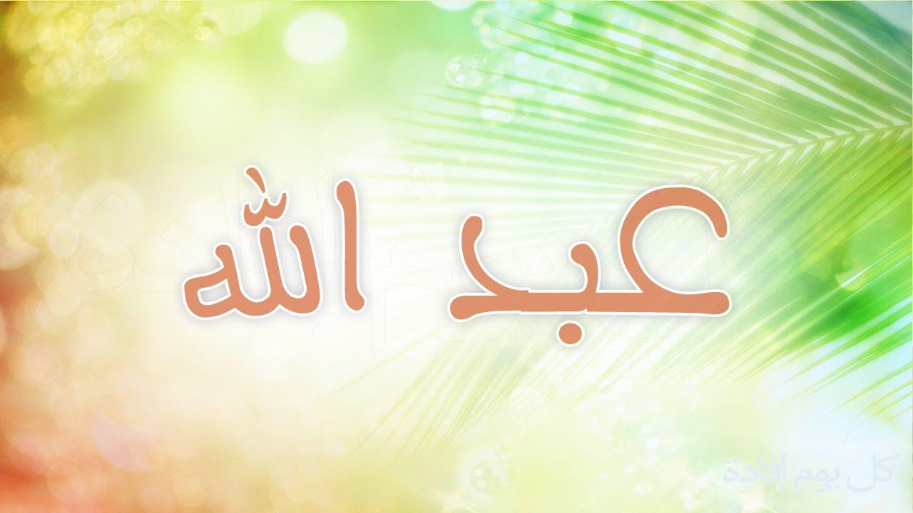 بالصور اسماء اولاد من القران , اسماء ولاد ذكر اسمها في القران 4564 9