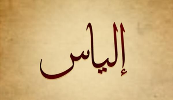 صور اسماء اولاد من القران , اسماء ولاد ذكر اسمها في القران