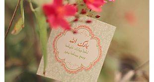 بطاقة تهنئة زواج , كروت مباركه بالزواج