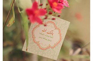 صورة بطاقة تهنئة زواج , كروت مباركه بالزواج