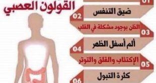 صورة اعراض القولون العصبي , اعراض واسباب القولون العصبى