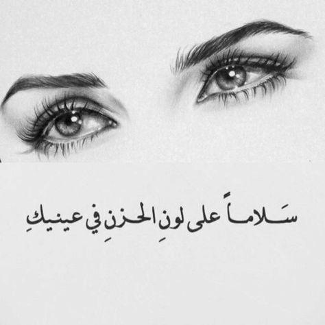 عبارات عن جمال العيون العسلية Aiqtabas Blog