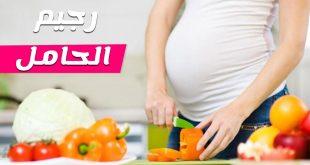 صور رجيم الحامل , رجيم صحى للمراة الحامل