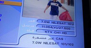 صوره تردد قناة الكويت , احدث تردد لقناة الكويت على نايل سات