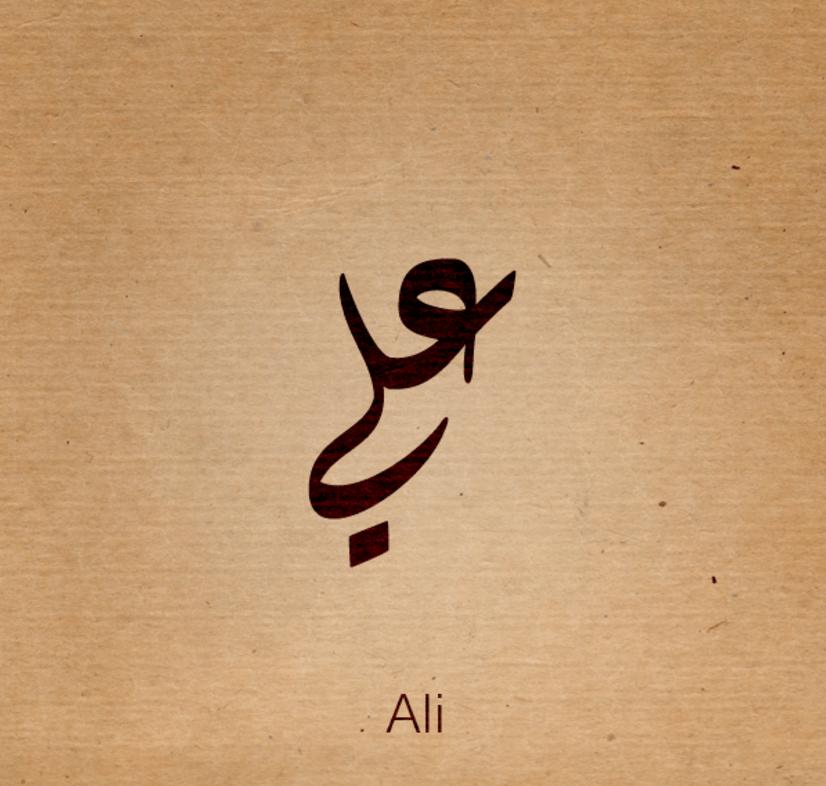 بالصور ما معنى اسم علي , مرادف اسم على وتفسيره 4638 1
