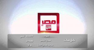 صوره تردد قناة المصرية , احدث ترددات قناة المصريه على نايل سات