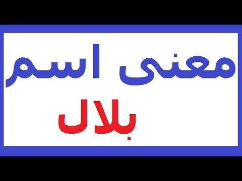 صوره معنى اسم بلال , تعريف اسم بلال وصفاته