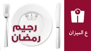صورة رجيم رمضان 30 كيلو , رمضان الفرصة الذهبية لانقاص وزنك 30كيلو خلال الشهر.