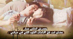 اجمل الصور الرومانسية للعشاق فيس بوك , يا رومانسى يا رومانسية تعالوا شوفوا الصور ديا.