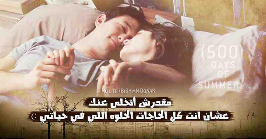 بالصور اجمل الصور الرومانسية للعشاق فيس بوك , يا رومانسى يا رومانسية تعالوا شوفوا الصور ديا. 4788