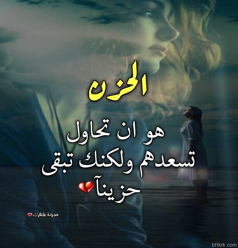 بالصور كلمات وداع حزينه , اروع كلمات الوداع الحزينة 4796 1