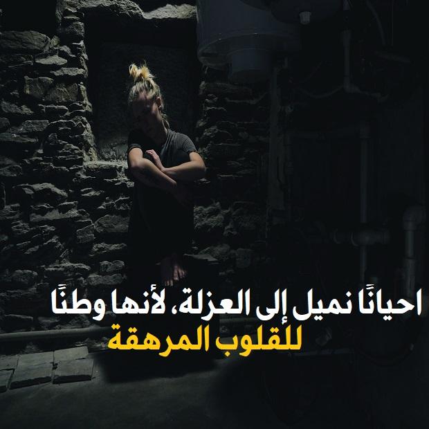 بالصور كلمات وداع حزينه , اروع كلمات الوداع الحزينة 4796 11