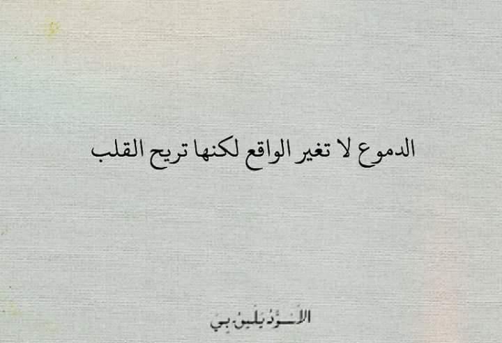 بالصور كلمات وداع حزينه , اروع كلمات الوداع الحزينة 4796 5