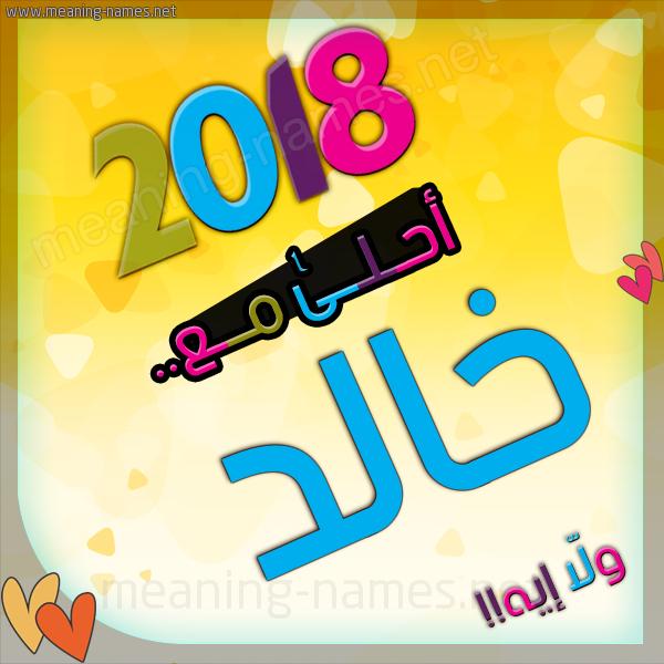 بالصور صور اسم خالد , اروع صور اسم خالد 4823 1