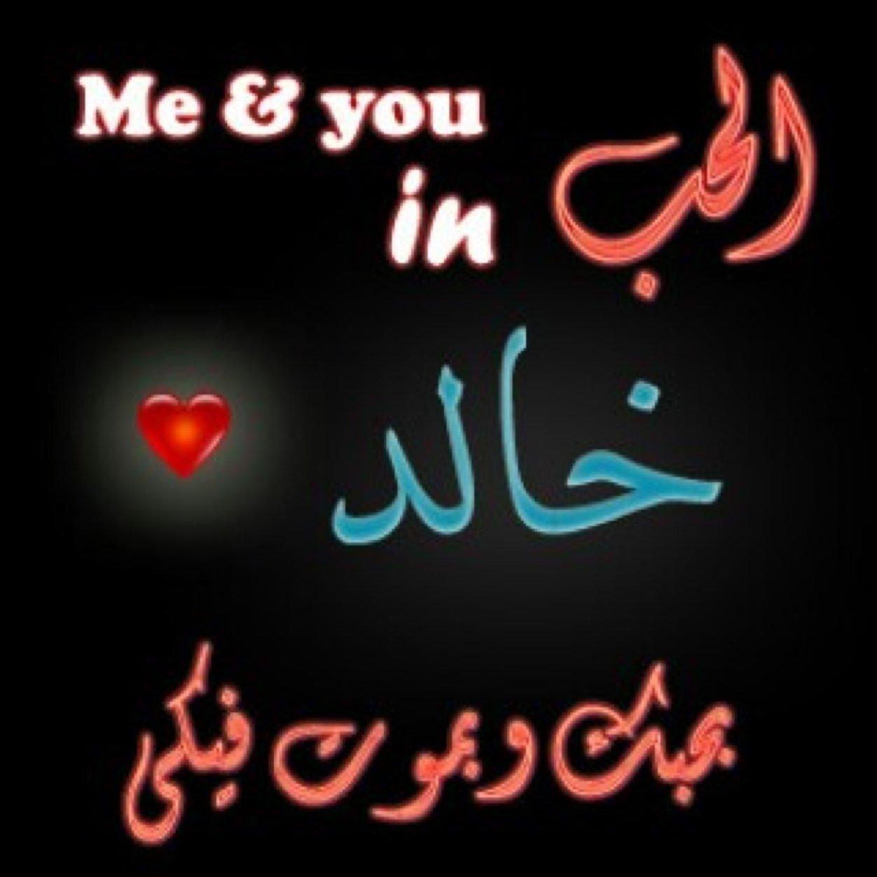 بالصور صور اسم خالد , اروع صور اسم خالد 4823 2