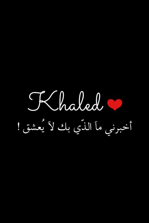 بالصور صور اسم خالد , اروع صور اسم خالد 4823 4