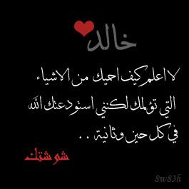 بالصور صور اسم خالد , اروع صور اسم خالد 4823 5