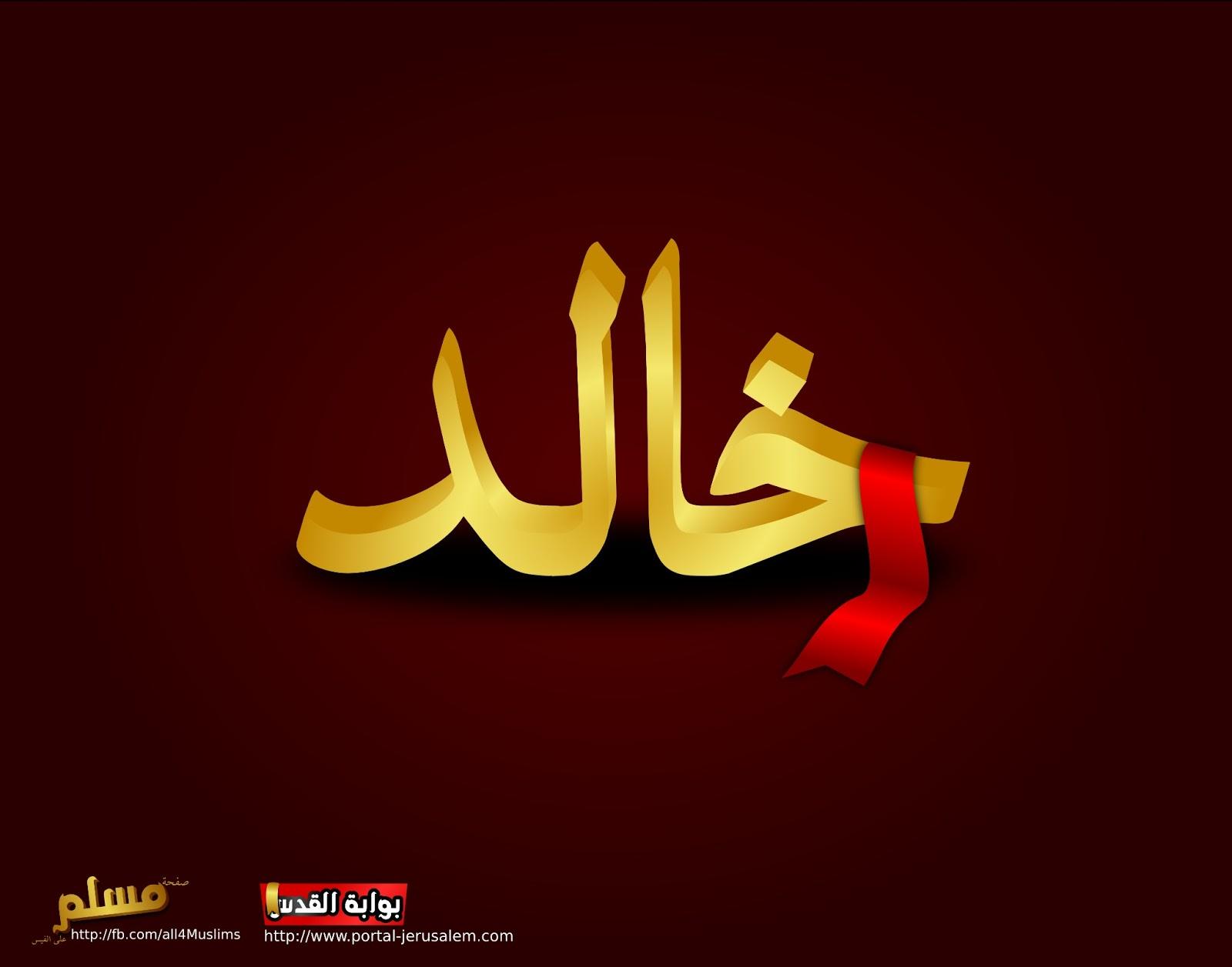 بالصور صور اسم خالد , اروع صور اسم خالد 4823 6