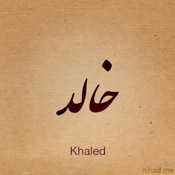 بالصور صور اسم خالد , اروع صور اسم خالد 4823 7