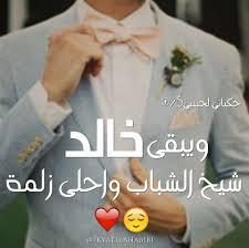بالصور صور اسم خالد , اروع صور اسم خالد 4823 8